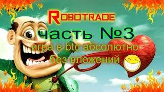 Robotrade!!! игра в сатошах мой вывод (без вложений)
