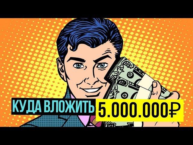 Куда вложить деньги в 2019? Куда вложить 5.000.000 рублей в 2019 году? Поиск голубых океанов