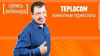 Комнатные термостаты TEPLOCOM. Запись вебинара
