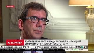 Посол Жан-Морис Рипер — РБК: Россия останется стратегическим партнёром Франции