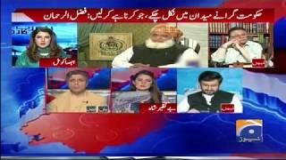 Report Card - Can Maulana Fazlur Rahman run anti-Govt movement by uniting the opposition?