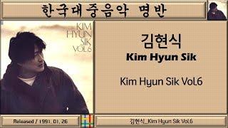 한국대중음악명반 / 김현식 (Kim Hyun Sik) 6집 / Kim Hyun Sik Vol.6