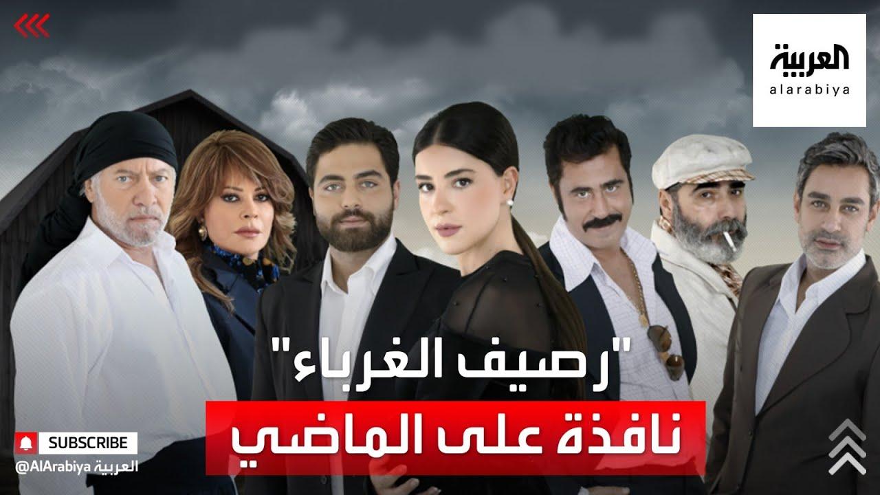 رصيف الغربا- مسلسل لبناني يرصد الصراع الطبقي في خمسينيات القرن الماضي  - 11:58-2021 / 5 / 12
