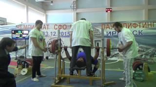 Жим. Мужчины 105. Чемпионат СФО и ИО. 12.12.15