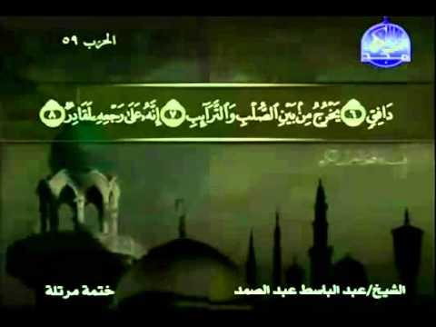 Complete Quran Juz 30 - Shaikh AbdulBasit AbdulSamad