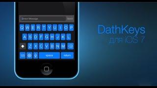 Обзор твика DathKeys | Изменяем цвет клавиатуры
