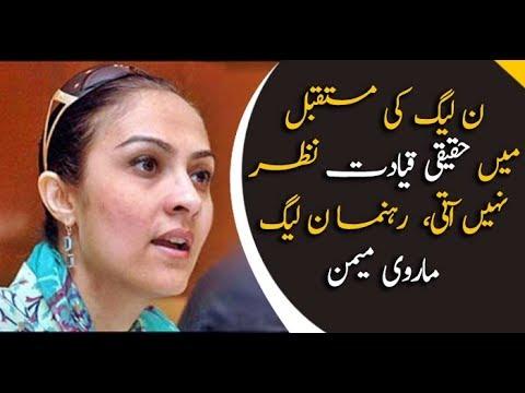 PMLN Leader Marvi Memon Criticizes Her Party Again