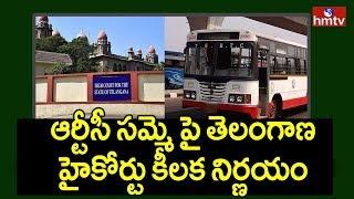 ఆర్టీసీ సమ్మె పై తెలంగాణ హైకోర్టు కీలక నిర్ణయం   TSRTC Strike Updates   hmtv Telugu News