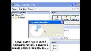 SCDWriter - как создать образ диска iso