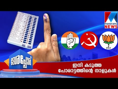 Picture Clear For Local Body Election  Manorama News
