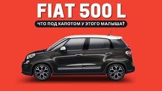 Тест драйв Fiat 500 L или автообзор красивого итальянца!