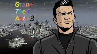 Grand Theft Auto 3. Часть 10