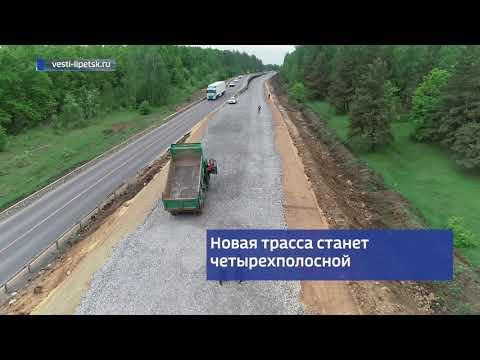 Трассу Липецк-Данков переделывают в современное шоссе