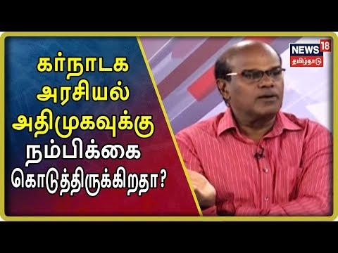 Mudhal Kelvi Cuts : கர்நாடக அரசியல் அதிமுகவுக்கு நம்பிக்கை கொடுத்திருக்கிறதா? | 1 எம்.எல்.ஏ.க்கள் வழக்கில் நம்பிக்கை இழந்துவிட்டதா திமுக?  #Mudhal Kelvi #TamilNews #News18TamilnaduLive   Subscribe To News 18 Tamilnadu Channel Click below  http://bit.ly/News18TamilNaduVideos  Watch Tamil News In News18 Tamilnadu  Live TV -https://www.youtube.com/watch?v=xfIJBMHpANE&feature=youtu.be  Top 100 Videos Of News18 Tamilnadu -https://www.youtube.com/playlist?list=PLZjYaGp8v2I8q5bjCkp0gVjOE-xjfJfoA  அத்திவரதர் திருவிழா | Athi Varadar Festival Videos-https://www.youtube.com/playlist?list=PLZjYaGp8v2I9EP_dnSB7ZC-7vWYmoTGax  முதல் கேள்வி -Watch All Latest Mudhal Kelvi Debate Shows-https://www.youtube.com/playlist?list=PLZjYaGp8v2I8-KEhrPxdyB_nHHjgWqS8x  காலத்தின் குரல் -Watch All Latest Kaalathin Kural  https://www.youtube.com/playlist?list=PLZjYaGp8v2I9G2h9GSVDFceNC3CelJhFN  வெல்லும் சொல் -Watch All Latest Vellum Sol Shows  https://www.youtube.com/playlist?list=PLZjYaGp8v2I8kQUMxpirqS-aqOoG0a_mx  கதையல்ல வரலாறு -Watch All latest Kathaiyalla Varalaru  https://www.youtube.com/playlist?list=PLZjYaGp8v2I_mXkHZUm0nGm6bQBZ1Lub-  Watch All Latest Crime_Time News Here -https://www.youtube.com/playlist?list=PLZjYaGp8v2I-zlJI7CANtkQkOVBOsb7Tw  Connect with Website: http://www.news18tamil.com/ Like us @ https://www.facebook.com/News18TamilNadu Follow us @ https://twitter.com/News18TamilNadu On Google plus @ https://plus.google.com/+News18Tamilnadu   About Channel:  யாருக்கும் சார்பில்லாமல், எதற்கும் தயக்கமில்லாமல், நடுநிலையாக மக்களின் மனசாட்சியாக இருந்து உண்மையை எதிரொலிக்கும் தமிழ்நாட்டின் முன்னணி தொலைக்காட்சி 'நியூஸ் 18 தமிழ்நாடு'   News18 Tamil Nadu brings unbiased News & information to the Tamil viewers. Network 18 Group is presently the largest Television Network in India.   tamil news,news18 tamil,live news today,tamil nadu news,news18 live tamil,tamil news live videos in youtube,tamil news live,tamil news today,tamil news channel,top news tamil,top news tamil rasi palan,top news tam