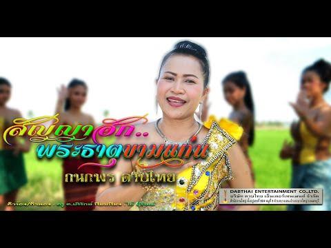 สัญญาฮักพระธาตุขามแก่น กนกพร ดาบไทย「Official MV」