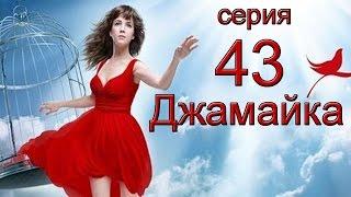 Джамайка 43 серия
