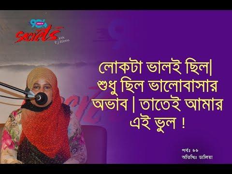 SECRETS I Epi : 66 I RJ Kebria I Dhaka fm 90.4I Dalia