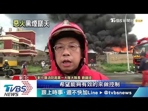 輪胎回收廠大火 黑煙竄天如火山爆發