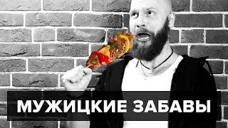Мужицкие забавы: русская военная техника в играх