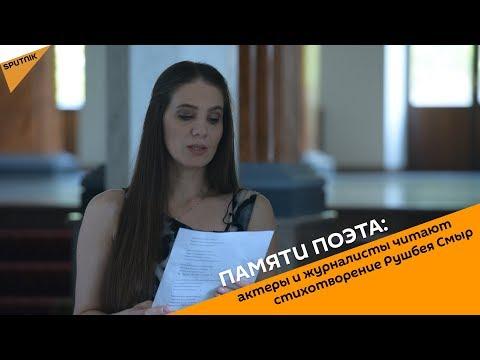 Памяти поэта: актеры и журналисты читают стихотворение Рушбея Смыр
