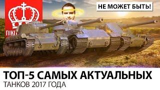 ТОП-5 САМЫХ АКТУАЛЬНЫХ ТАНКОВ 2017 ГОДА ...
