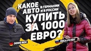 Автомобиль до 90 тыс рублей в России и в Германии. Лиса Рулит.