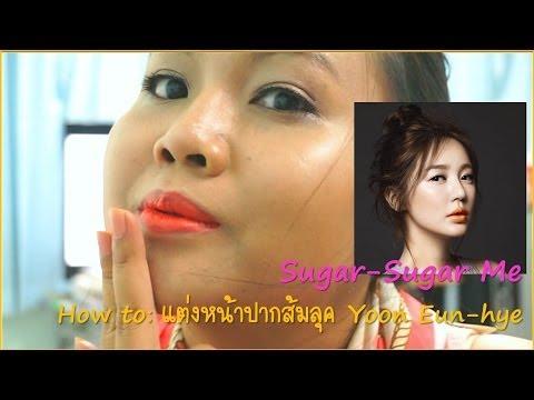 (SugarSugarMe) How to : Orange Lip แต่งหน้าปากส้มลุค Yoon Eun-hye