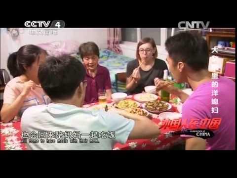 20140823 外国人在中国  大杂院里的洋媳妇