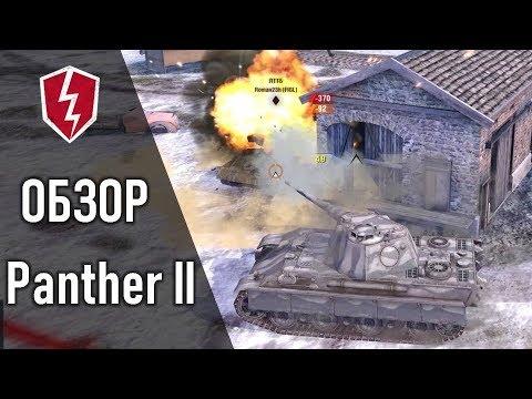 WoT Blitz - Обзор Танк Panther 2 - СТ 8 уровень