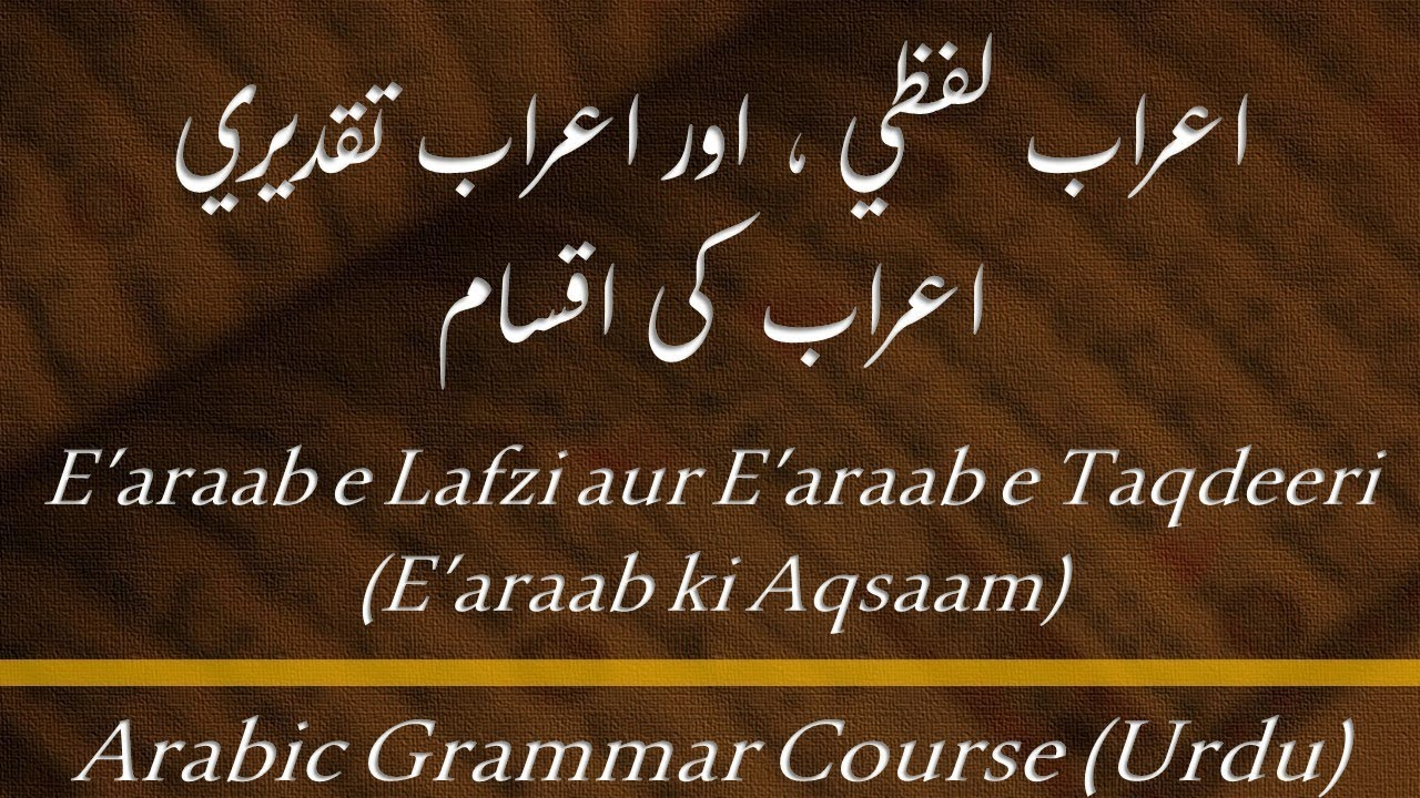 Lecture - 10: Ism e Zameer Muttasil - Asma e M'aarifah ki Aqsaam (URDU)