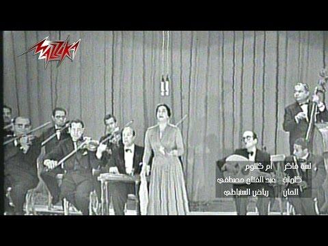 Lesa Faker (Concert) - Umm Kulthum لسه فاكر(حفلة) - ام كلثوم