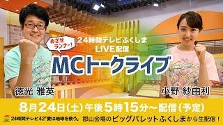 【24時間テレビふくしま】めざせランナー!MCトークライブ