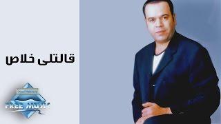 Khaled Agag - Aletly Khalas | خالد عجاج - قالتلى خلاص