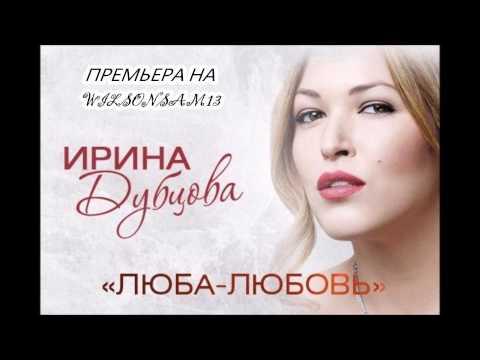 Видео, ПРЕМЬЕРА Ирина Дубцова - Люба-Любовь