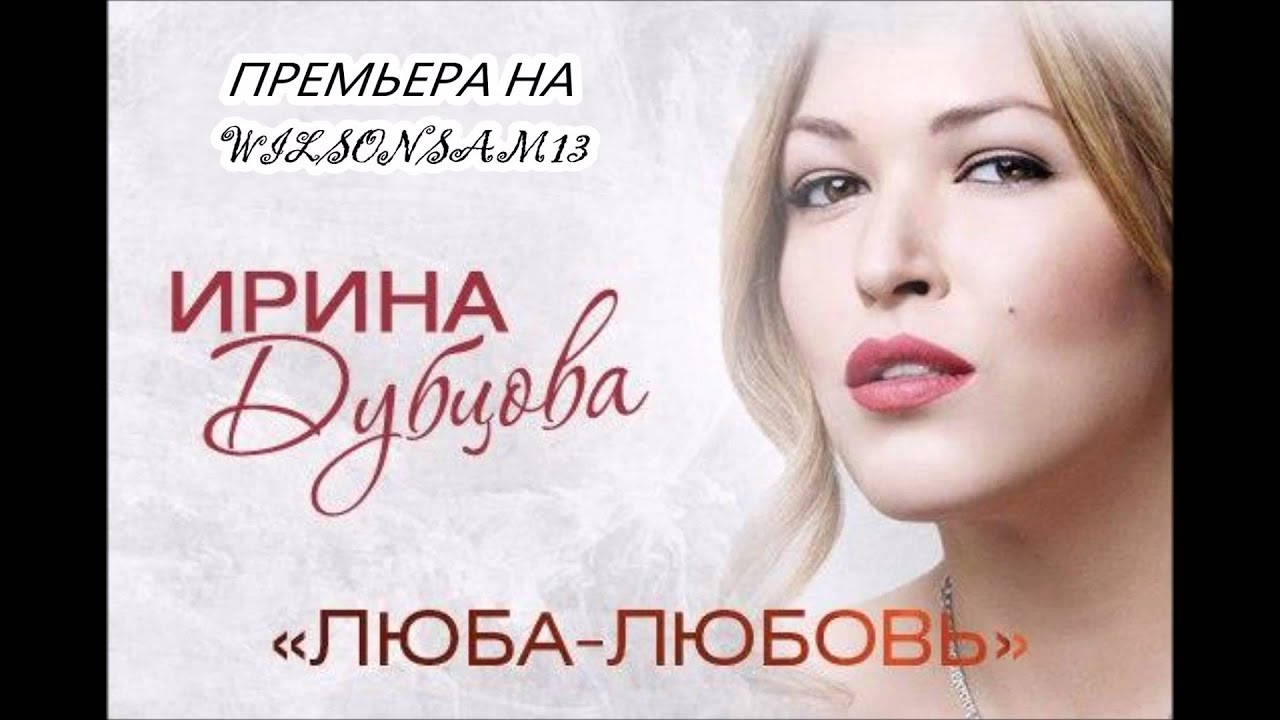 Ирина дубцова как ты могла люба любовь