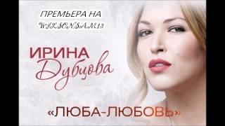 ПРЕМЬЕРА! Ирина Дубцова - Люба-Любовь
