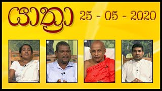 YATHRA - යාත්රා | 25 - 05 - 2020 | SIYATHA TV Thumbnail