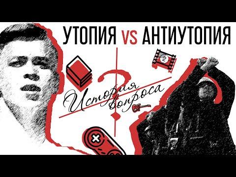 ИСТОРИЯ ВОПРОСА #1 Утопия Vs Антиутопия