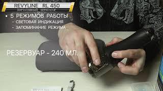 Распаковка портативного ирригатора Revyline RL450