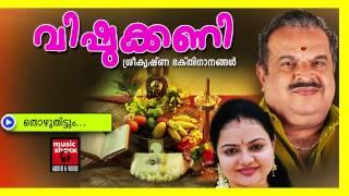 തൊഴുതിട്ടും  ... - Hindu Devotional Songs Malayalam | Vishukkani | Vishu Songs Malayalam