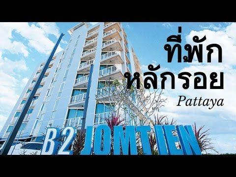 รีวิวที่พักพัทยาหลักร้อย บีทูจอมเทียน (B2Jomtien Pattaya) ห้องพักสะอาด ราคาประหยัด