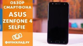 Asus Zenfone 4 Selfie обзор от Фотосклад.ру