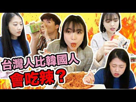 台灣人比韓國人更會吃辣❓和韓國ㄟ金針菇一起試吃韓國便利商店超夯的辣雞年糕麵!feat. 金針菇、米鹿