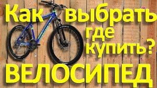 Смотреть видео Где купить велосипед