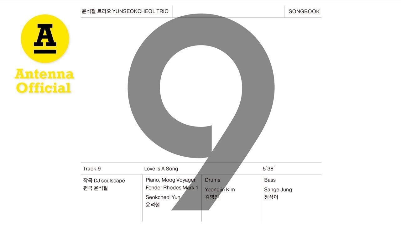 윤석철트리오 YUNSEOKCHEOL TRIO - 'Love Is A Song' (Official Audio)