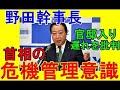 【青山繁晴】北が禁断の領域へ!『世界が変わった』NHKがとらえた超衝撃映像に米軍は完全に臨戦態勢!