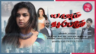 Yaavum Vasappadum Full Movie | Indian Movies with English Subtitles | Full HD | Tamil Movie