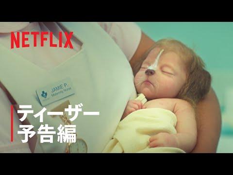 『スイート・トゥース: 鹿の角を持つ少年』ティーザー予告編 - Netflix
