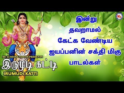 இருமுடிக்கட்டி சபரிமலைக்கு |Ayyappa Devotional Songs Tamil | Bhakthi Paadalkal