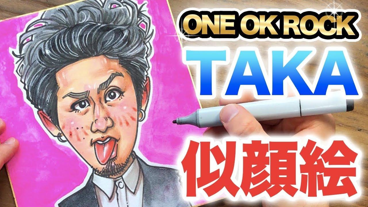 似顔絵の描き方 One Ok Rock Takaさんの似顔絵 描いてみた 似顔絵の描き方 メイキング Youtube